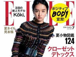 Koki,、モデルデビュー号で受賞 表紙起用の経緯・撮影の様子明かされる<第5回カバーガール大賞>