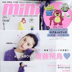 齋藤飛鳥「mini」2020年12月号(C)Fujisan Magazine Service Co., Ltd. All Rights Reserved.