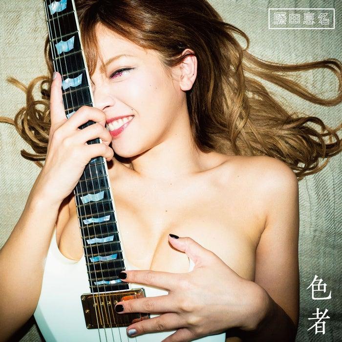 藤田恵名ニューアルバム「色者」(2019年6月26日発売)脱衣盤(提供写真)