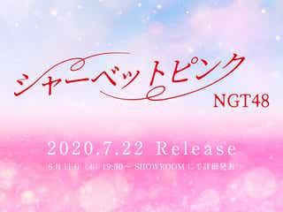 NGT48、1年9ヶ月ぶりシングルリリース決定