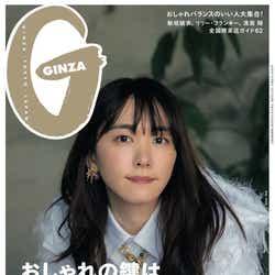 「GINZA」5月号(マガジンハウス、2020年4月11日発売)表紙:新垣結衣/写真:Taro Mizutani(C)マガジンハウス