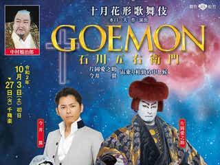 今井翼「GOEMON」出演決定