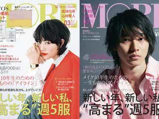 高畑充希&山崎賢人がそれぞれ表紙に 「MORE」初の試み