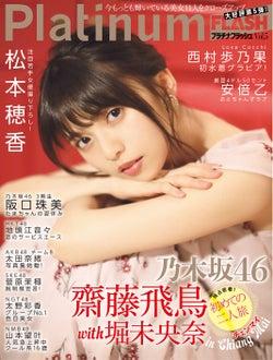 「Platinum FLASH」vol.5(7月13日発売、光文社)表紙:齋藤飛鳥(C)光文社