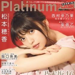 「Platinum FLASH vol.5」(2018年7月13日発売、光文社)表紙:齋藤飛鳥(C)鈴木健太、光文社
