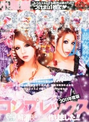 「小悪魔ageha」7月号(2011年6月1日発売)表紙:桜井莉菜、藤ヶ森