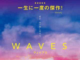 A24最新作『WAVES/ウェイブス』の新たな公開日が7/10(金)に決定