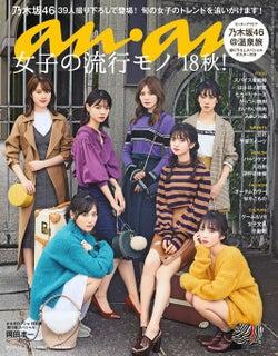 「anan」2120号(9月26日発売)表紙:乃木坂46(C)マガジンハウス
