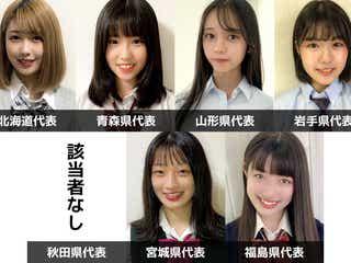 「女子高生ミスコン2020」北海道・東北エリアの代表者が決定<日本一かわいい女子高生/SNS審査結果>