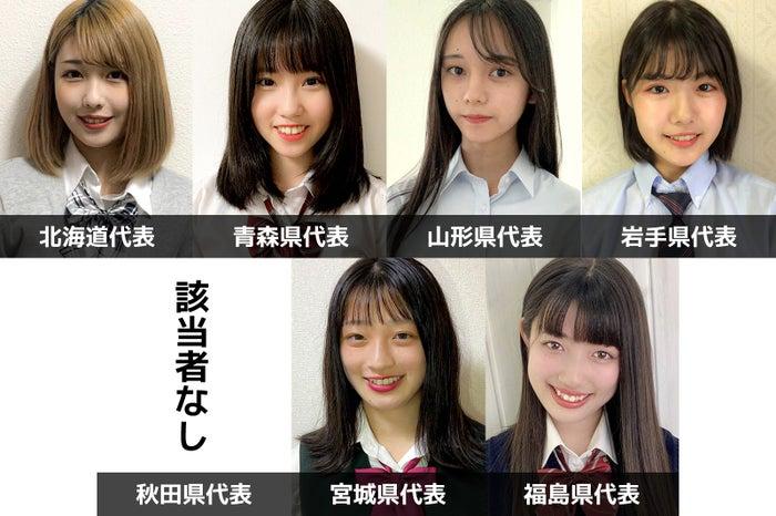「女子高生ミスコン2020」北海道・東北エリア都道府県代表