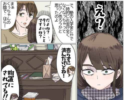 """「私の30万円は?!」久々に実家に帰ると弟は大学を辞め、お母さんは""""怪しいもの""""にハマっていて…?<母の母役がうんざりなので娘をやめることにしました。#17>"""