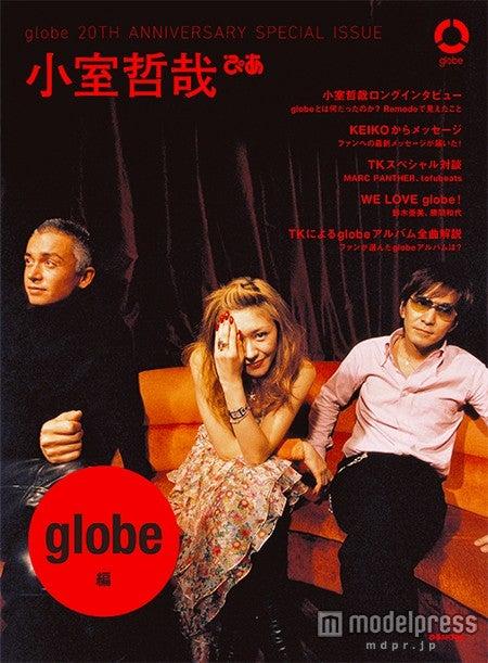 メモリアルブック「globe 20TH ANNIVERSARY SPECIAL ISSUE 小室哲哉ぴあ globe編」(8月8日発売、ぴあ)/(画像提供:ぴあ)【モデルプレス】