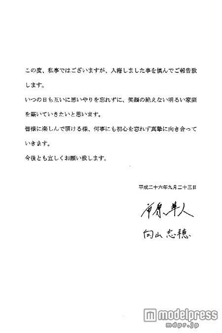 市原隼人・向山志穂/連名FAX
