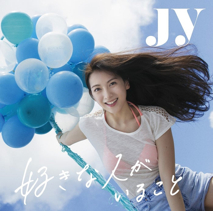 JY、2ndシングル『好きな人がいること』初回生産限定盤(2016年8月31日発売)