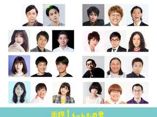 JO1豆原一成、映画初出演決定 岡村隆史ら8組24名が夢のコラボ<半径1メートルの君>