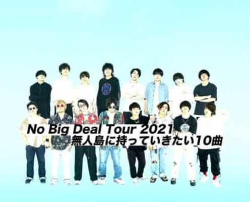 No Big Deal Records、レーベルツアー開催を前に出演4アーティストによるプレイリストを公開!