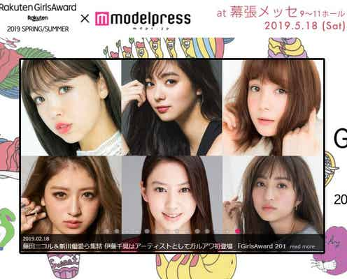 「GirlsAward」×「モデルプレス」ランウェイを動画で配信