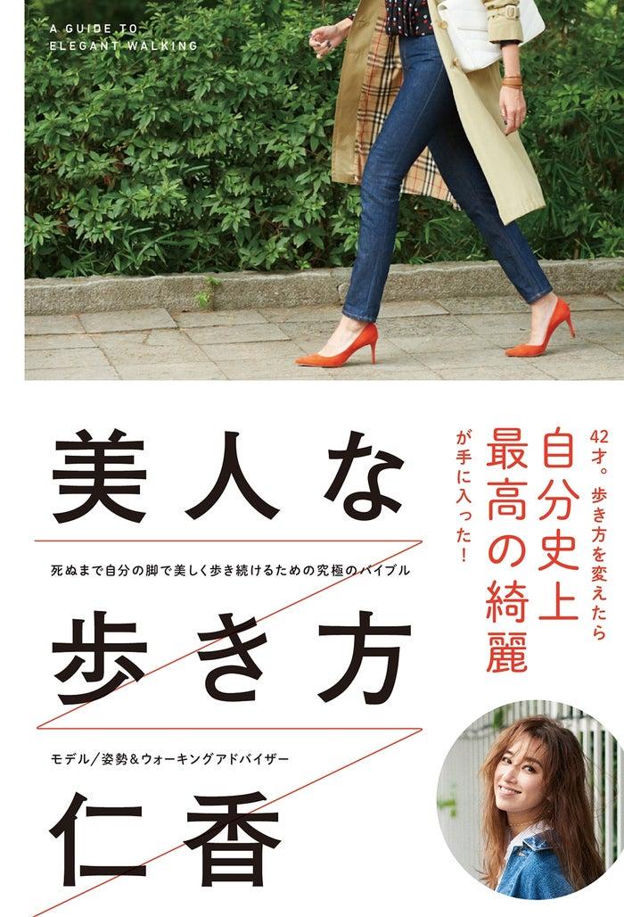 仁香「美人な歩き方」(SBクリエイティブ、2017年8月22日発売)/提供画像