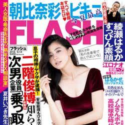 「週刊FLASH」7月31日発売号(表紙:朝比奈彩)/画像提供::光文社