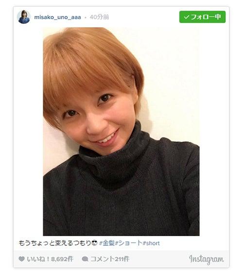 金髪ショートヘアを披露したAAA・宇野実彩子/Instagramより【モデルプレス】