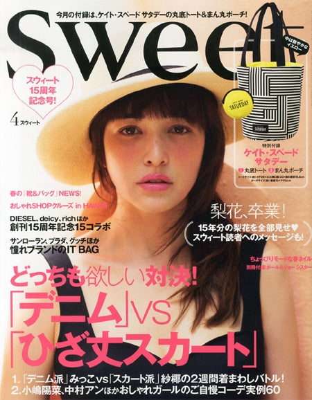 「sweet」4月号(宝島社、2014年3月12日発売)表紙:梨花