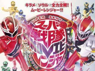 『スーパー戦隊MOVIEレンジャー2021』予告!3大スーパー戦隊が競演