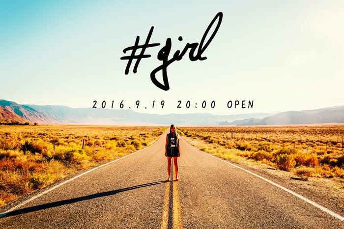 専属モデルのチャンスも!「#girl」公式インスタグラマーオーディションが開幕/大型インスタグラマーWEB STORE「#girl」が9.19日本初上陸!