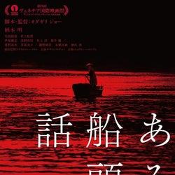 一家皆殺しの噂…オダギリジョー監督作『ある船頭の話』予告編で衝撃の展開