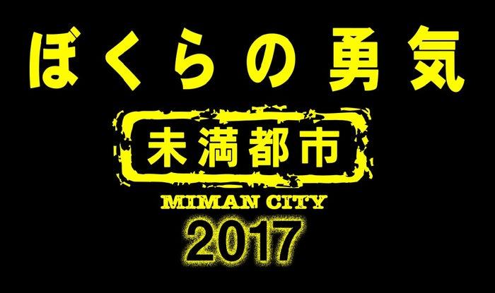 「ぼくらの勇気 未満都市2017」(C)NTV