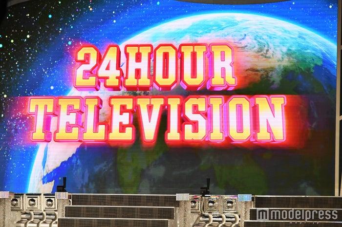 「24時間テレビ」会場の様子(C)モデルプレス