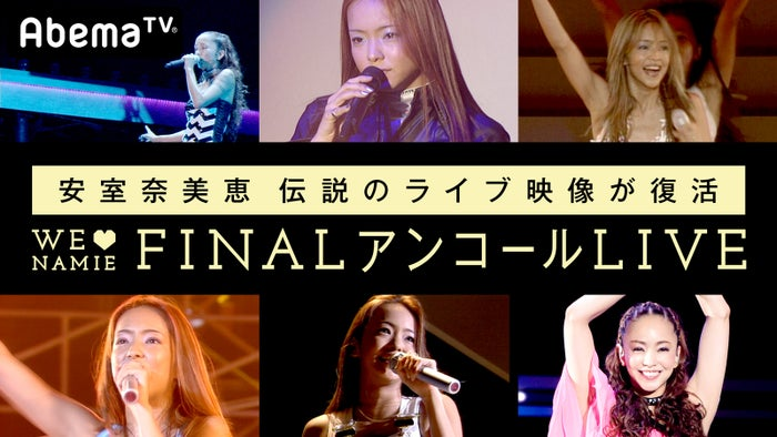 『日本全国のファンの声で安室奈美恵伝説のライブ映像が復活 WE◆NAMIE FINAL アンコールLIVE』(C)AbemaTV
