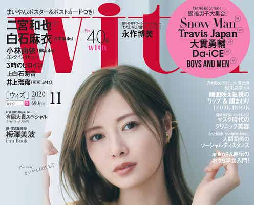 Snow Man、色気溢れ出す「with」Travis Japan×梅佳代企画も始動