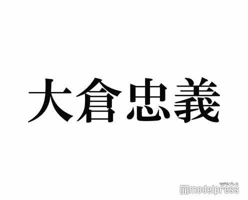 """関ジャニ∞大倉忠義、全国デビュー17周年迎え""""伝えたい想い""""明かす Twitter開設の理由・なにわ男子についても言及"""