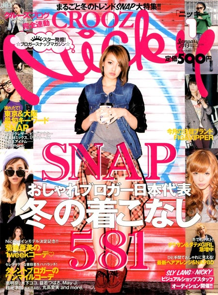 「Nicky」1月号1月号(セブン&アイ出版、11月17日発売)表紙:南明奈