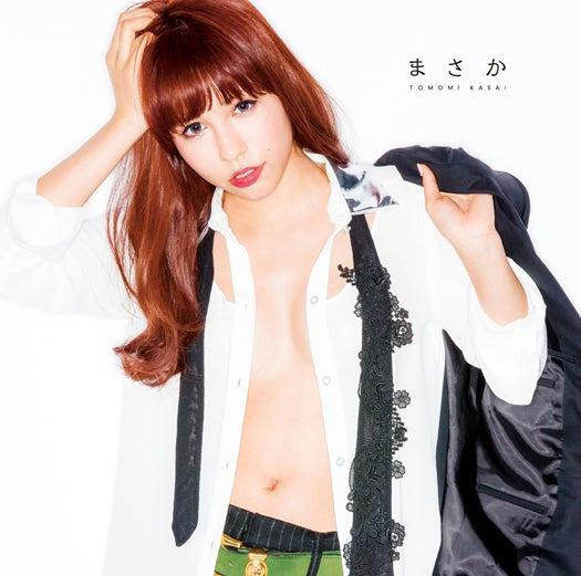 河西智美「まさか」タイプA(12月26日発売)