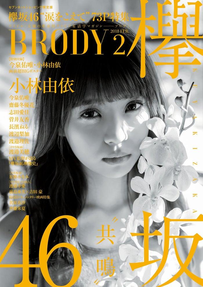小林由依が表紙の「BRODY」セブンネット限定版(画像提供:白夜書房)