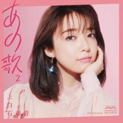 上白石萌音「あの歌 -2-」(6月23日発売)(提供写真)