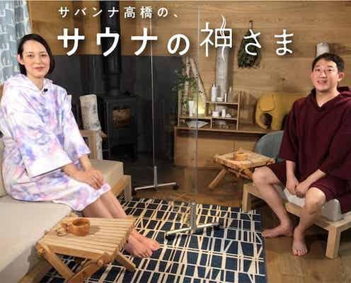 女子バレー元日本代表・大山加奈が、サバンナ高橋とサウナトーク、人気絶頂期の舞台裏を暴露