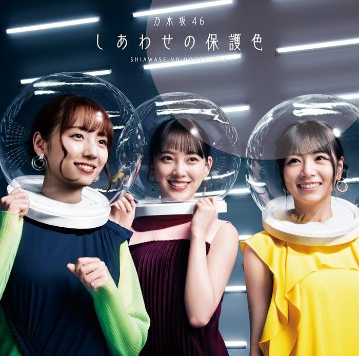 乃木坂46「しあわせの保護色」(3月25日発売)初回仕様限定盤 Type-D (提供画像)