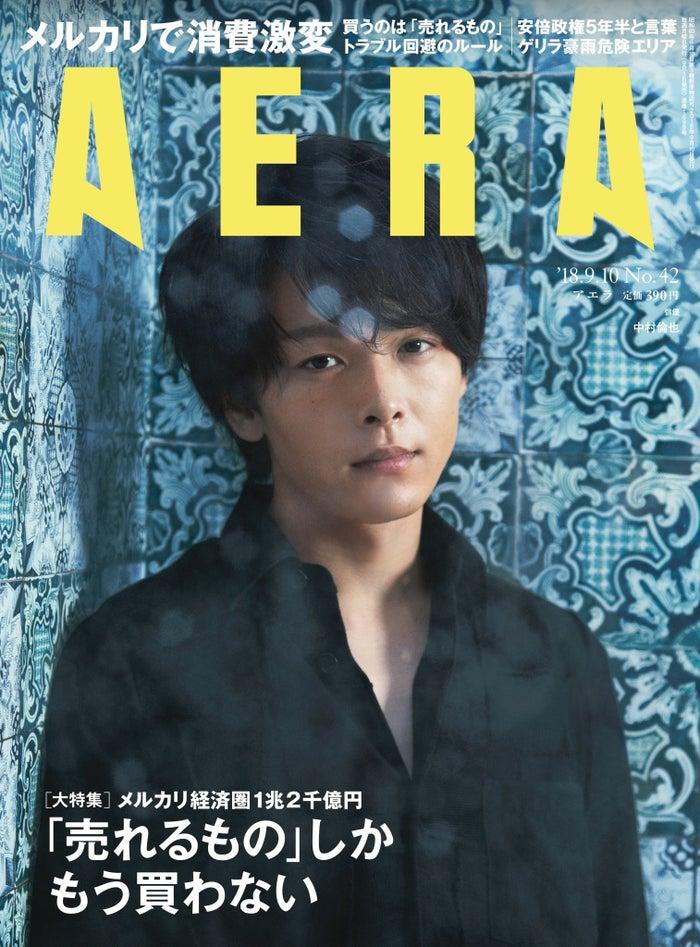 「AERA」2018年 9/10 号(朝日新聞出版、2018年9月3日発売)表紙:中村倫也