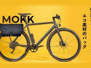 自転車乗るならリュックは不要!荷台に取り付けられる2WAY大容量メッセンジャーバッグ。防水・衝撃吸収も