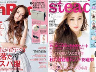 安室奈美恵、心待ちの声殺到「InRed」&「steady.」ラスト表紙解禁で同時発売へ