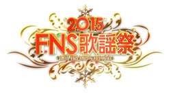 『2015FNS歌謡祭』第2夜の出演アーティスト45組を紹介