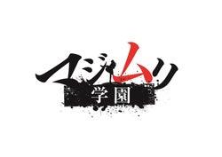 ロゴ(C)「マジムリ学園」製作委員会