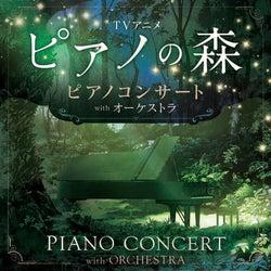 反田恭平、牛牛が出演したアニメ『ピアノの森』のコンサートがオーケストラとのコラボで上映決定