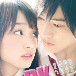 映画「L・DK」(2014年4月12日公開)