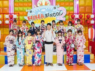 日向坂46 「HINABINGO!2」初回から涙 メンバーが歌唱