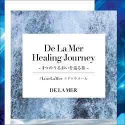自分の肌で憧れクリームを体感!「De La Mer Healing Journey — 4つのうるおいを巡る旅 —」詳細