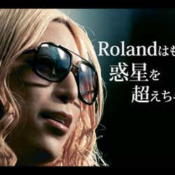 ローランド(提供画像)
