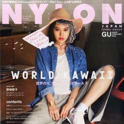 「NYLON JAPAN」9月号(カエルム、2015年7月28日発売)表紙:野崎智子